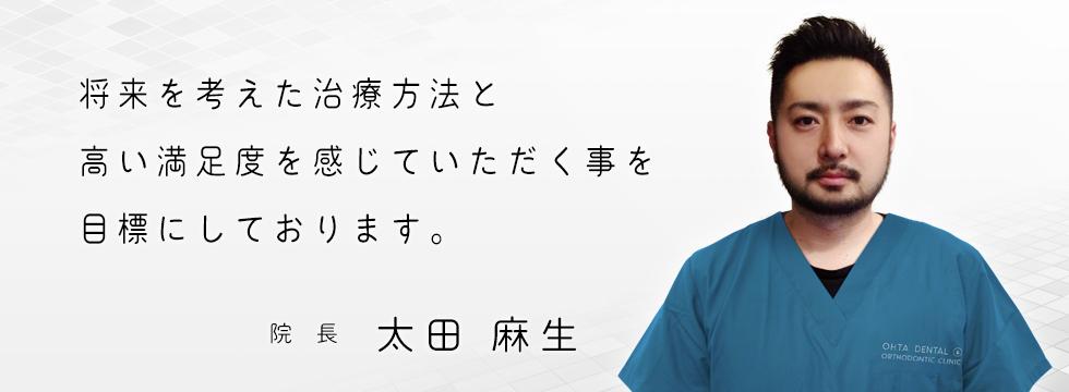 院長 太田麻生 |男性歯科医師|