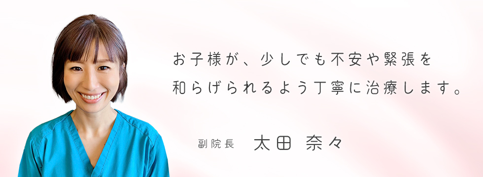 副院長 太田奈々 |女性歯科医師|
